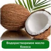 Водорастворимое масло Кокоса, 25 мл