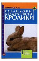 Книга. Кролики карликовые декоративные 160стр (Рахманов А.)