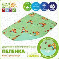 Непромокаемая бязевая пеленка Classic (в ассортименте, 65/90 см), Эко-Пупс