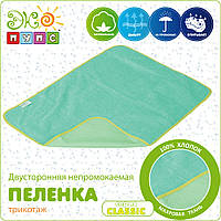Непромокаемая трикотажная пеленка Classic (в ассортименте, 50/70 см), Эко-Пупс