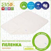 Непромокаемая трикотажная пеленка Classic (в ассортименте, 65/90 см), Эко-Пупс