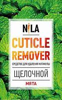 Средство для удаления кутикулы Nila Cuticle Remover (щелочной) 30 мл