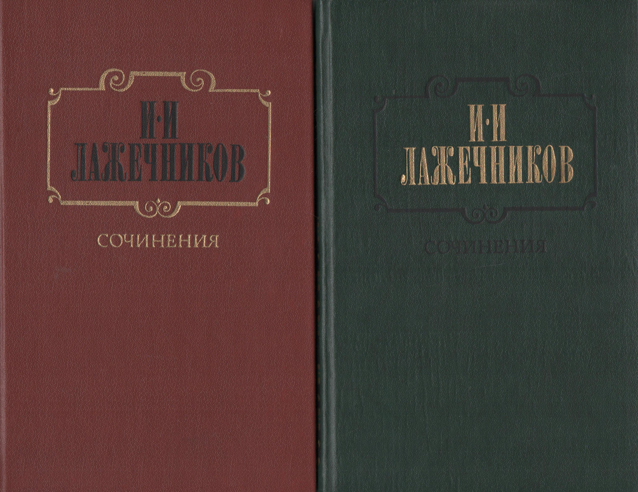 И. И. Лажечников. Собрание сочинений в двух томах