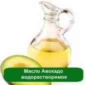 Масло Авокадо водорастворимое, 25 мл / 50 мл