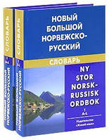 Новый большой норвежско-русский словарь / Ny stor norsk-russisk ordbok (комплект из 2 книг)
