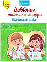 Українська мова. Довідник молодшого школяра. 1-4 клас