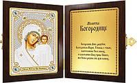 Набор для вышивания бисером православный складень Богородица Казанская СМ7002