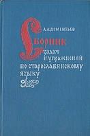 А. А. Дементьев  Сборник задач и упражнений по старославянскому языку