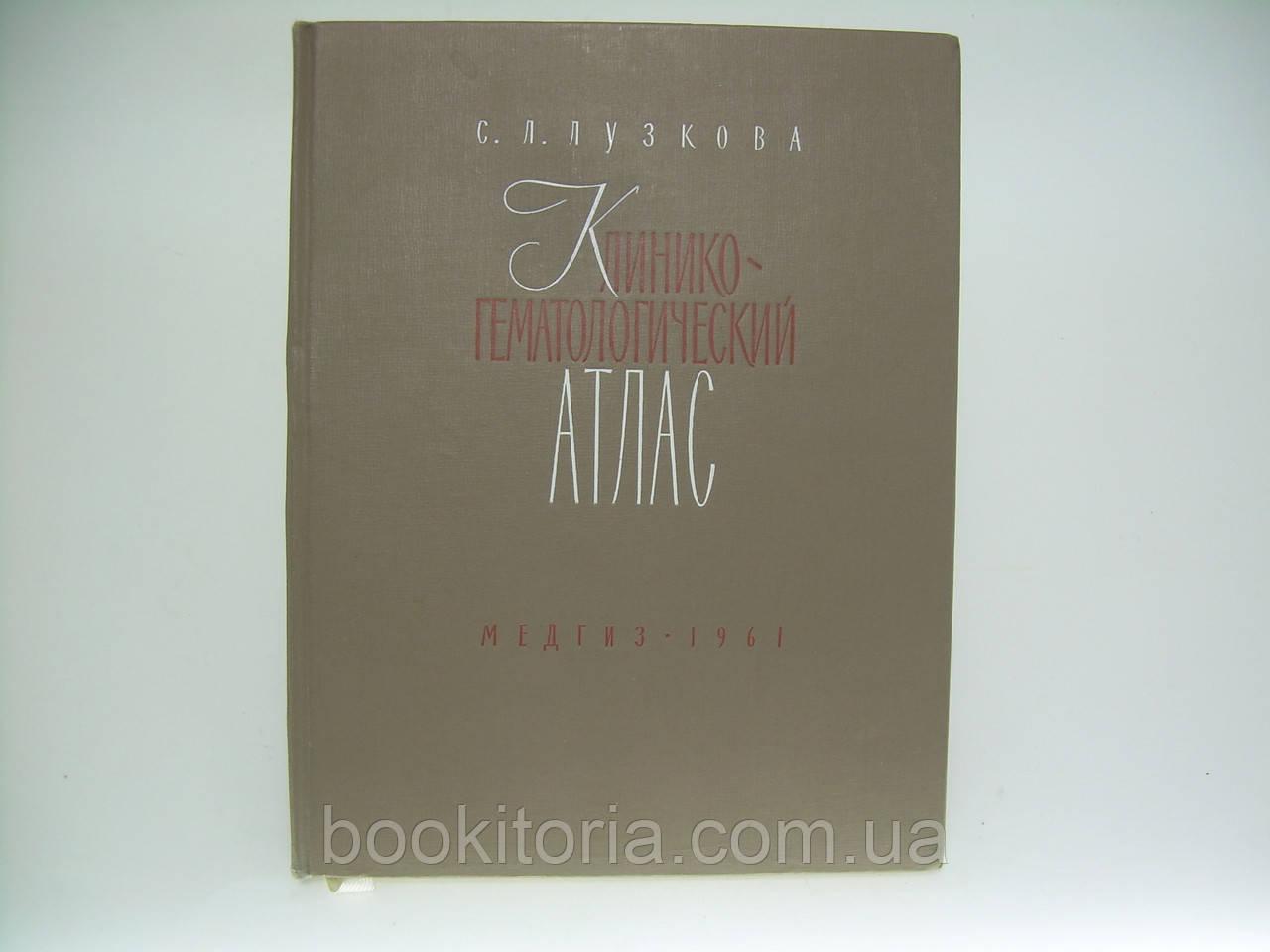 Лузкова С.Л. Клинико-гематологический атлас (б/у).