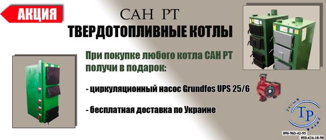 Акция на котлы САН РТ