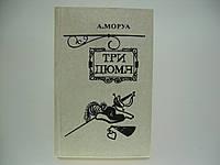 Моруа А. Три Дюма (б/у)., фото 1