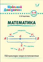 Математика. Шкільний довідничок. 1-4 клас, фото 1