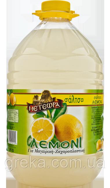 Лимонный дрессинг, фото 1