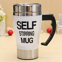Кружка миксер (кружка мешалка) Self Mixing Mag Cup Stirring Mug