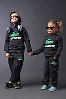 """Детский тёмно серый спортивный костюм """"Lacoste двойка"""" (девочка,мальчик)   Арт-5033/44"""