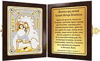 Набор для вышивания бисером православный складень Богородица Почаевская СМ7008