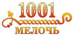 "Интернет-магазин ""1001 ТОВАР"""