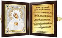 Набор для вышивания бисером православный складень Богородица «Умиление» СМ7009