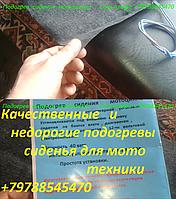 Подогрев сиденья мото техники +79788545470 Мотоцикл Квадроцикл Снегоход Скутер Мопед Мини трактор 12 вальт и 6