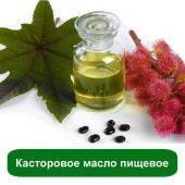 Касторовое масло пищевое, 50 грамм