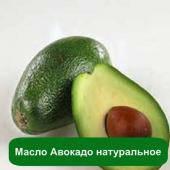 Масло Авокадо натуральное, 100 мл