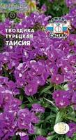 Семена Гвоздика турецкая Таисия 0,5 грамма Седек