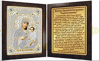 Набор для вышивания бисером православный складень Богородица «Скоропослушница» СМ 7014