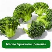 Масло Брокколи (семена), 10 мл