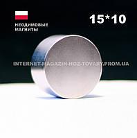 Неодимовый магнит, диск 15 х10 мм