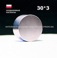 Магнит неодимовый, диск 30 х3 мм