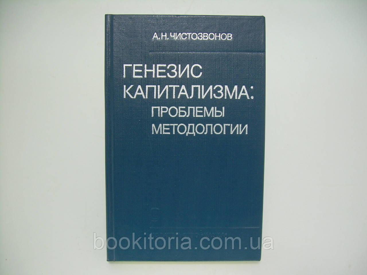 Чистозвонов А.Н. Генезис капитализма: проблемы методологии (б/у).