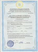 Сертификат инженера - проектировщика