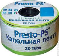 Капельная лента Presto эммитерная 3D-Tube шаг 20 1000м