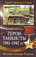 Герои-танкисты 1941-1942 гг.. Жилин В. А.
