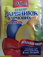 Краска для яиц пять цветов Deko качество