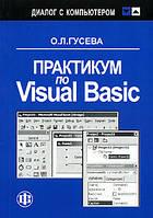О. Л. Гусева Практикум по Visual Basic