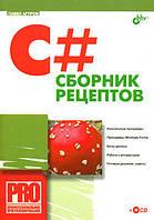 Павел Агуров C#. Сборник рецептов (+CD-ROM)