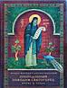 Преподобный Никодим Святогорец. Житие и труды. Монах Феоклит Дионисиатский
