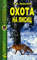 Н. А. Зворыкин Охота на лисиц