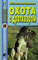 А. С. Лопатин-Бремзен Охота с дратхааром