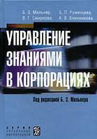 Б. З. Мильнер, З. П. Румянцева, В. Г. Смирнова, А. В. Блинникова Управление знаниями в корпорациях