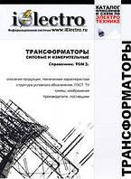 Трансформаторы силовые и измерительные. Справочник. Том 3