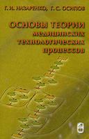 Г. И. Назаренко, Г. С. Осипов Основы теории медицинских технологических процессов. В 2 частях. Часть 1