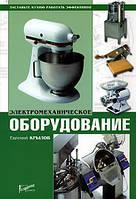 Евгений Крылов Электромеханическое оборудование
