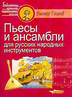 Виктор Голиков Пьесы и ансамбли для русских народных инструментов