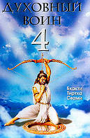 Бхакти Тиртха Свами Духовный воин: Кн. 4: Победа над врагами ума (пер. с англ. Гру И.Б. (Ишвара Пури д.))