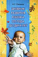 А. С. Галанов Дневник развития ребенка от года до двух лет