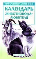 Календарь животновода-любителя