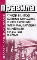 Правила устройства и безопасной эксплуатации компрессорных установок с поршневыми компрессорами, работающими на взрывоопасных и вредных газах (ПБ