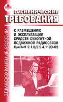 Гигиенические требования к размещению и эксплуатации средств сухопутной подвижной радиосвязи СанПиН 2.1.8/2.2.4.1190-03